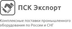 ООО «ПСК Экспорт»