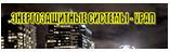 ООО «Энергозащитные системы-Урал»